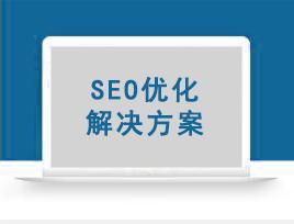 合肥seo優化公司,讓新站短期內上排名